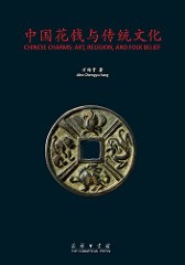 NEW BOOK: CHINESE CHARMS: ART, RELIGION AND FOLK BELIEF BY ALEX FANG