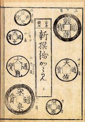 FEATURED WEB PAGE: 1842 BOOK ON CHINESE CASH COINS