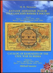 NEW BOOK: CATALOGUE OF BANKNOTES OF THE CIVIL WAR IN RUSSIA