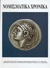 FEATURED WEB SITE: HELLENIC NUMISMATIC SOCIETY