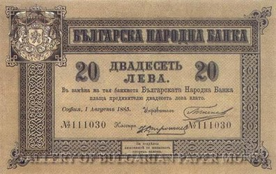 FEATURED WEB SITE: BULGARIAN PAPER MONEY