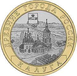 NEW RUSSIAN KALUGA STATE 10 RUBLE COIN