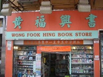 SHOPPING FOR BOOKS AT THE WONG FOOK HING