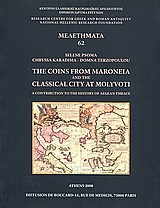 NEW BOOK: THE COINS FROM MARONEIA AND THE CLASSICAL CITY AT MOLYVOTI