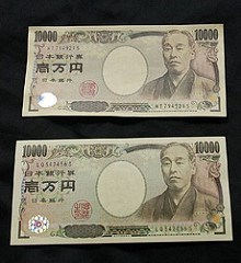 HIGH QUALITY COUNTERFEIT BANKNOTES FOUND IN JAPAN