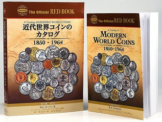 NEW EDITION: A CATALOG OF MODERN WORLD COINS, IN JAPANESE