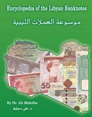 NEW BOOK: THE ENCYCLOPEDIA OF LIBYAN BANKNOTES