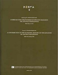 NEW BOOK: ECONOMIC HISTORY OF THE KINGDOM OF ANCIENT MACEDONIA