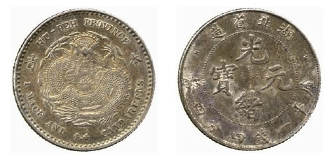 BALDWIN'S CHINESE COIN AUCTION RESULTS