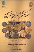 NEW BOOK: COINS OF IRAN