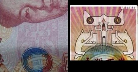IS THERE A KITTEN HIDING IN A CHINESE BANKNOTE DESIGN?