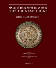 NEW BOOK: TOP CHINESE COINS - SILVER COINAGE
