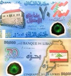 LEBANESE BANKNOTE MISSPELLS 'INDEPENDENCE'