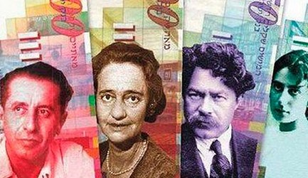 NEW ISRAELI BANKNOTES TO FEATURE FAMOUS HEBREW POETS