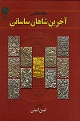 NEW BOOK: NUMISMATICS OF LATE SASANIAN KINGS