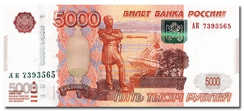 THE SOCHI 100 RUBLE AND OTHER RUSSIAN BANKNOTES