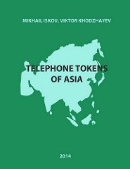 NEW BOOK: TELEPHONE TOKENS OF ASIA