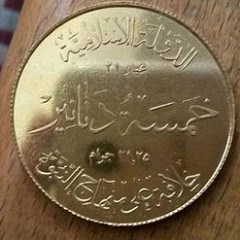 IMAGES SURFACE OF PURPORTED ISIS COINS
