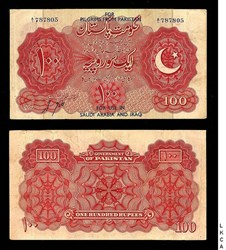 THE 1950 PAKISTAN 100 RUPEES HAJ NOTE