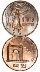 SOUTH KOREA'S 1975 LIBERATION COMMEMORATIVE COIN