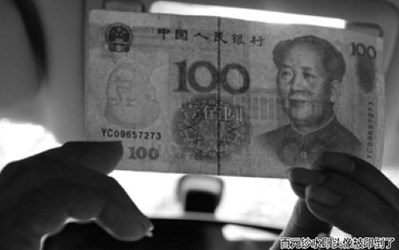 UPSIDE-DOWN MAO WATERMARK ERROR BANKNOTE