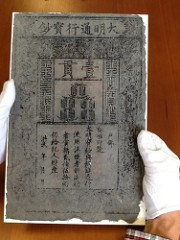 MING DYNASTY NOTES: OLD, BUT NOT RARE