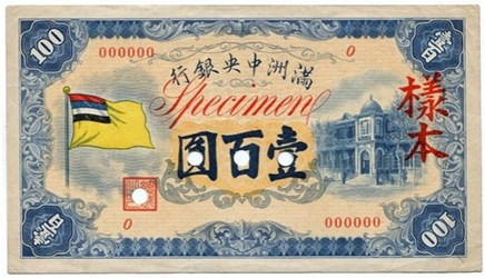SELECTIONS FROM SINCONA BANKNOTE AUCTION #27