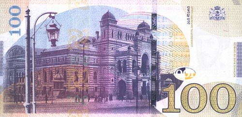 GEORGIA ISSUES NEW BANKNOTES