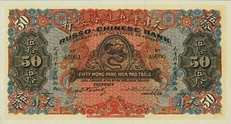 SELECTIONS FROM THE HERITAGE WORLD CURRENCY SALE