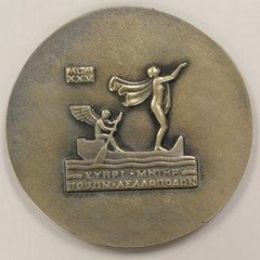 EXHIBIT: RISE OF THE ART MEDAL