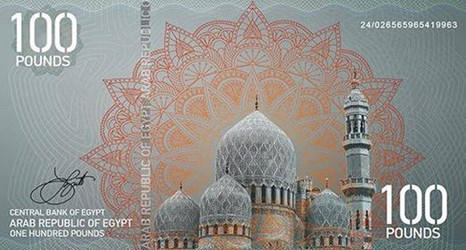 PUBLIC PROPOSES NEW BANKNOTE DESIGNS FOR EGYPT