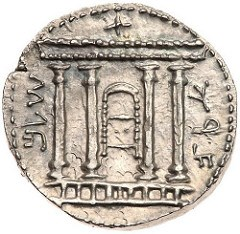 GOLDBERG ANCIENT JEWISH COINS 2017 NYINC SALE