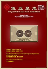 JOURNAL OF EAST ASIAN NUMISMATICS JANUARY 2017