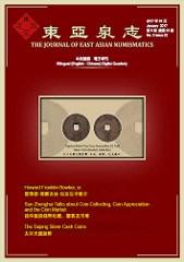 JOURNAL OF EAST ASIAN NUMISMATICS JANUARY 2017