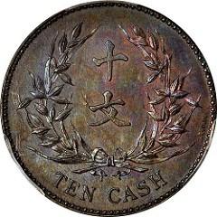 CHINA'S L. GIORGI PATTERN TEN CASH COIN