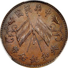CHINA'S L. GIORGI PATTERN TEN CASH COIN