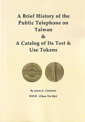 NEW BOOK: TAIWAN TELEPHONE TOKENS