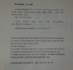 NEW BOOK: COLLECTING WORLD COINS CHINESE EDITION