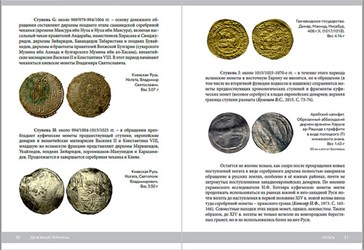 NEW BOOK: FUR MONEY OF MEDIEVAL RUSSIA