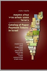 NEW BOOK: PAPER PAYMENT TOKENS IN ISRAEL