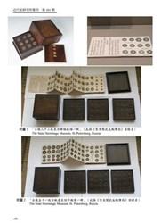 HERMITAGE MUSEUM EAST TURKESKTAN COIN CABINETS