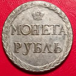 QUERY: 1771 PUGACHEV ROUBLE