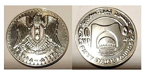 SYRIA ISSUES NEW 50-POUND COIN