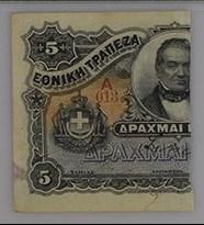 THE GREEK HALF-DRACHMAI BANKNOTE