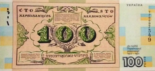 FEATURED WEB PAGE: JEWISH UKRAINE NUMISMATICS