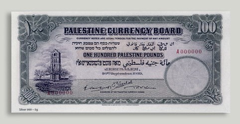 PALESTINE MANDATE BANKNOTES IN THIN SILVER