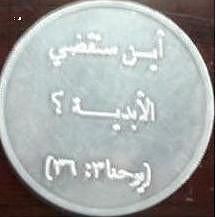 U.S. MARINE IN IRAQ SUSPENDED OVER TOKENS QUOTING GOSPEL