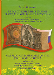 BOOK REVIEW: CATALOG OF BANKNOTES OF THE CIVIL WAR IN RUSSIA, VOLUME 3